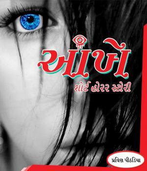 આંખે By Praveen Pithadiya