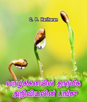 Role of moral science inour lives - Tamil version By c P Hariharan