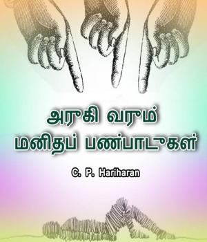 Declining human values - Tamil version By c P Hariharan