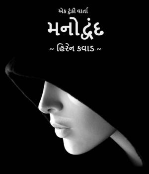 મનોદ્વંદ By Hiren Kavad