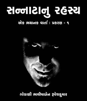 Sannatanu Rahashy - Part 1 Book Free By Bhavisha R. Gokani