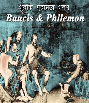Baucis   Philemon By Mrs Mallika Sarkar