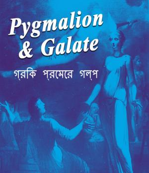 Pygmalion   Galate By Mrs Mallika Sarkar