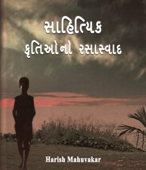 Sahityik krutiono rasasvad Book Free By Harish Mahuvakar