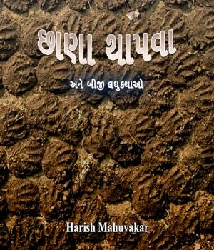 Chhana thapva Book Free By Harish Mahuvakar