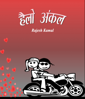 Hello Uncle Book Free By Rajesh Kamal