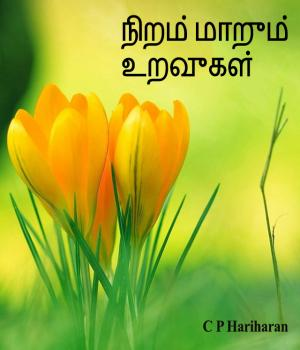 Niram maarum uravugal By c P Hariharan