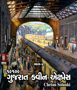 19109 Gujarat Queen Express By Chetan Solanki