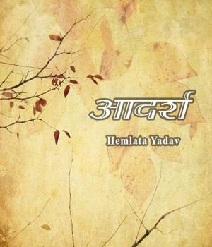 Aadarsh By Hemlata Yadav