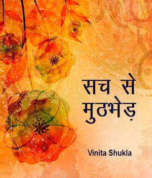 Sach se muthbhed Book Free By Vinita Shukla