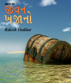 Jivan Sangharsh Book Free By Rakesh Thakkar