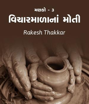 Vicharmadana Moti Book Free By Rakesh Thakkar
