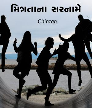 Mitratana Sarname Book Free By Chintan