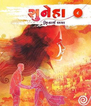 સુનેહા - ૮ By Siddharth Chhaya