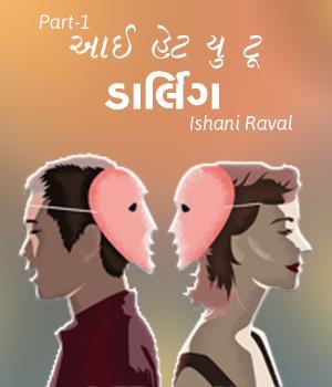 આઈ હેટ યુ ટૂ ડાર્લિંગ By Ishani Raval