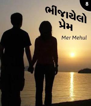 ભીંજાયેલો પ્રેમ ભાગ - 8 By Mer Mehul