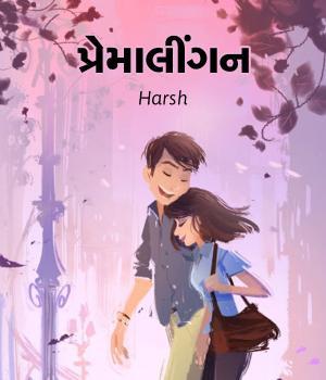 પ્રેમાલીંગન By Harsh