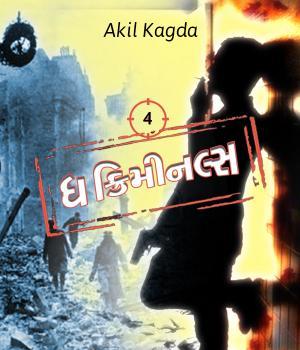 ધ ક્રિમિનલ્સ - 4 By Akil Kagda