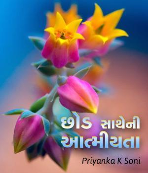 છોડ સાથેની આત્મીયતા By Priyanka K Soni