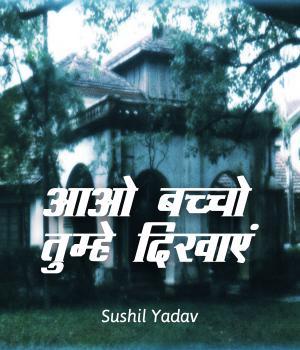 आओ बच्चो तुम्हे दिखाएं By sushil yadav