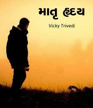 માતૃ હ્ર્દય By Vicky Trivedi