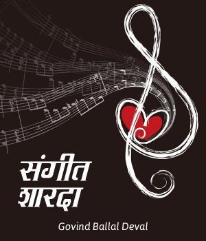 संगीत शारदा - संपूर्ण By Govind Ballal Deval