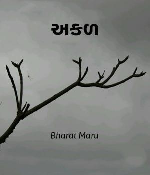 અકળ By bharat maru