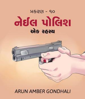 નેઈલ પોલિશ By ARUN AMBER GONDHALI