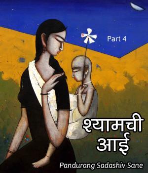 श्यामची आई - 3 By Pandurang Sadashiv Sane