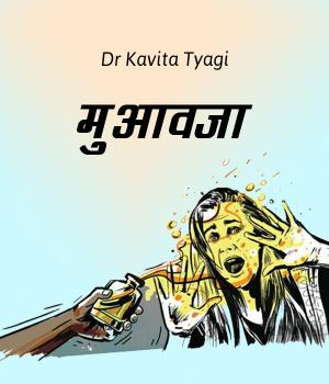 मुआवजा By Dr kavita Tyagi