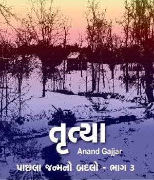 તૃત્યા :- પાછલા જન્મ નો બદલો - ૩ By Anand Gajjar