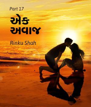 એક અવાજ ૧૭ By Rinku shah