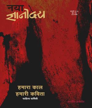 नया ज्ञानोदय By Bharatiya Jnanpith