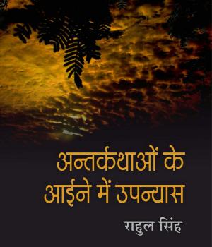 अंतर्कथाओं के आईने में उपन्यास By Bharatiya Jnanpith