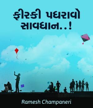 ફીરકી પધરાવો સાવધાન.....! By Ramesh Champaneri