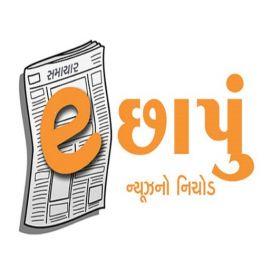 e_chhapu
